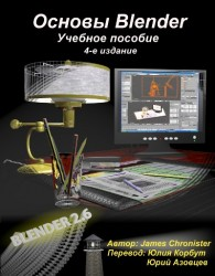 The book Blender Basics 4th edition in Russian books