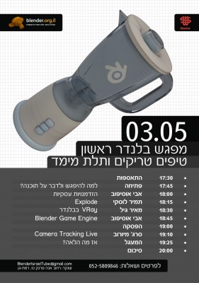 User Meeting in Israel, Ramat Gan, May 3rd workshops education usermeetings