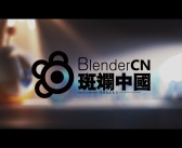 BlenderCN Community ShowReel 2015