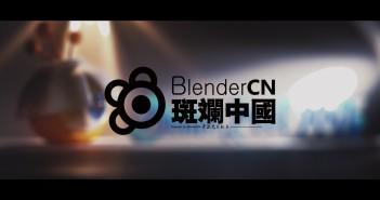 BlenderCN