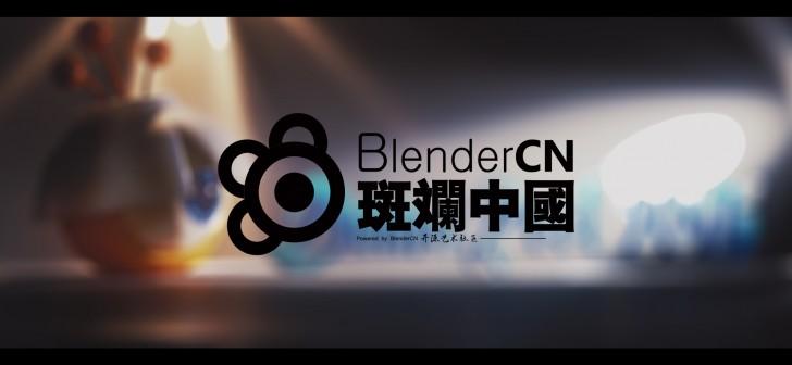 BlenderCN Community ShowReel 2015